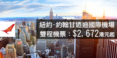 TravelLiker new york roundtrip tickets