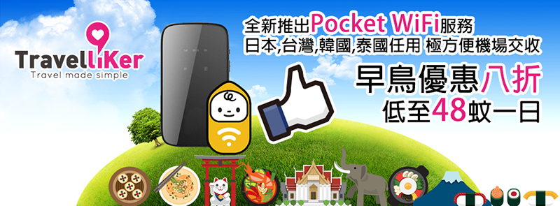 Travelliker's Pocket WiFi